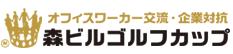 森ビルゴルフカップ 2020