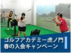 ヒルズゴルフアカデミー虎ノ門 春の入会キャンペーン